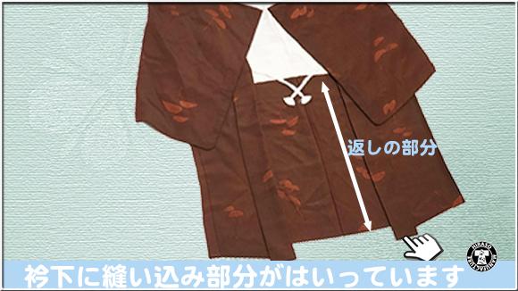 杉浦様羽織縫い代